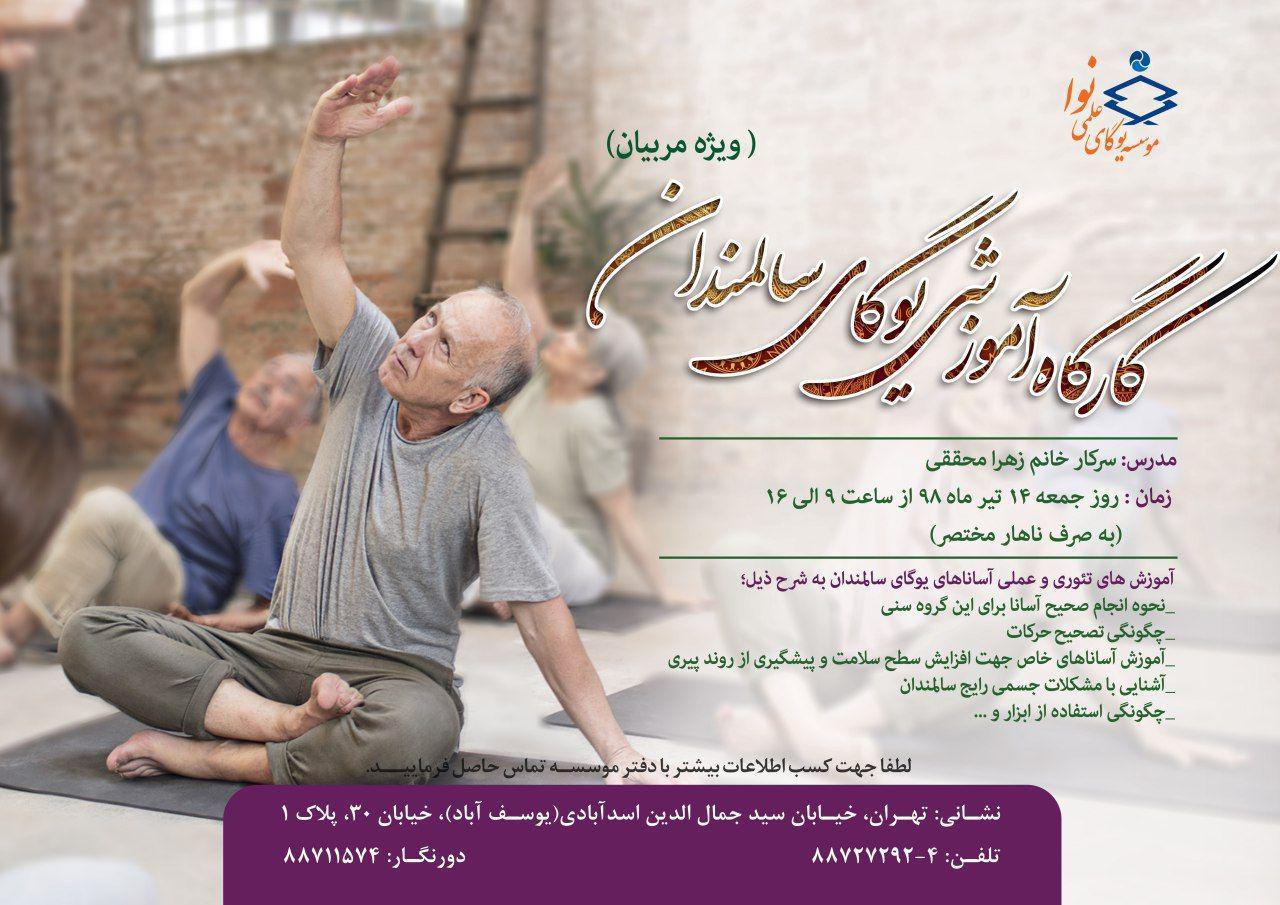 کارگاه آموزشی یوگای سالمندان (ویژه مربیان)