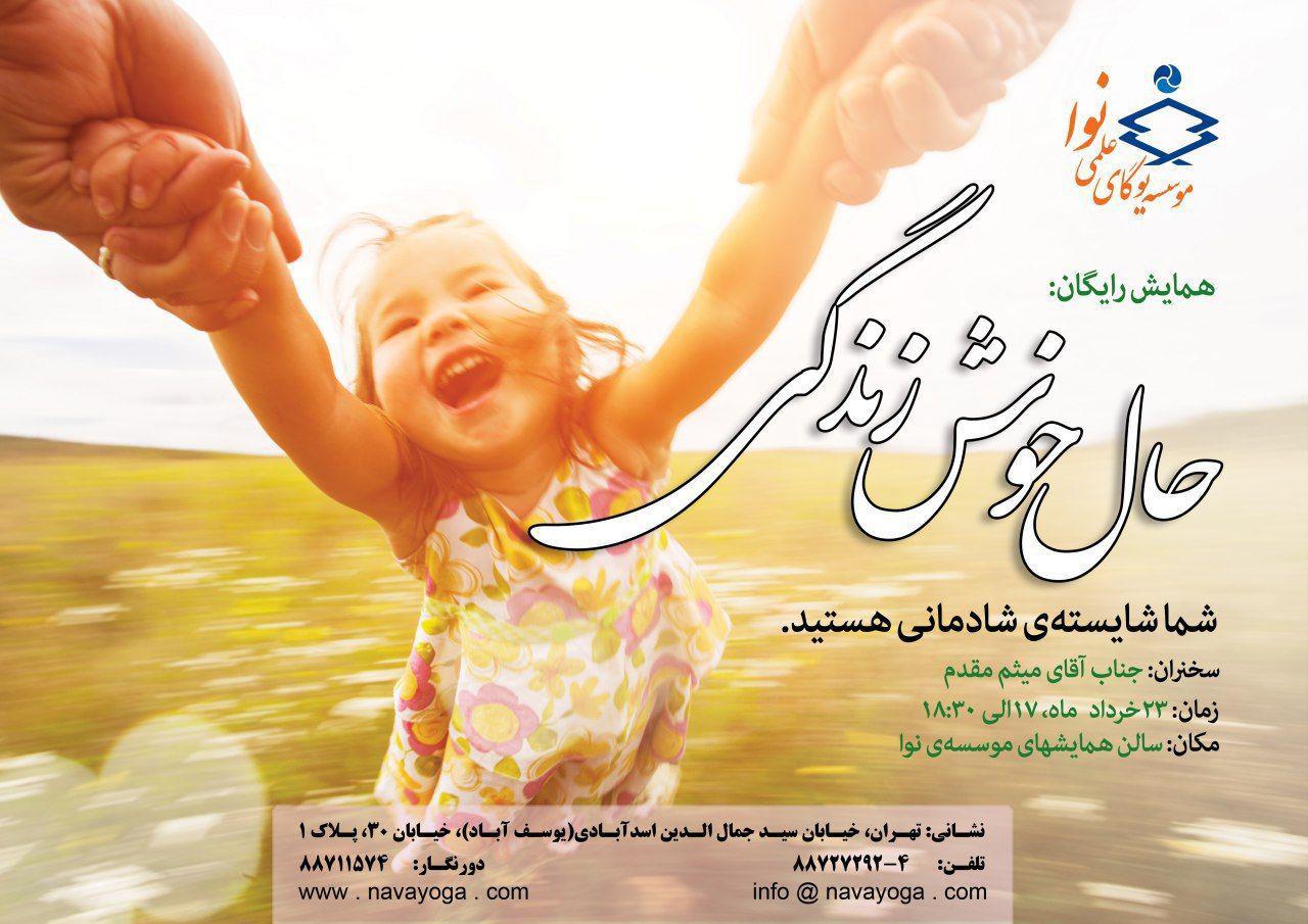 همایش حال خوش زندگی
