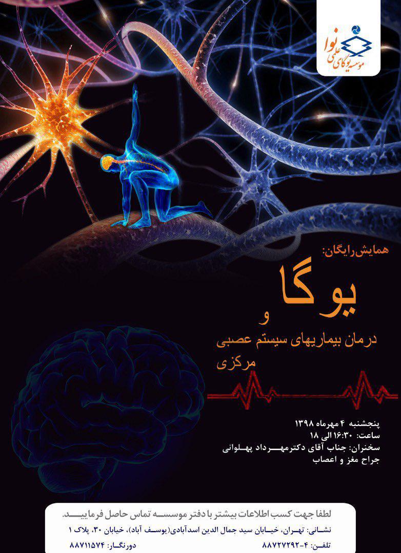 همایش یوگا و درمان بیماری های سیستم عصبی مرکزی