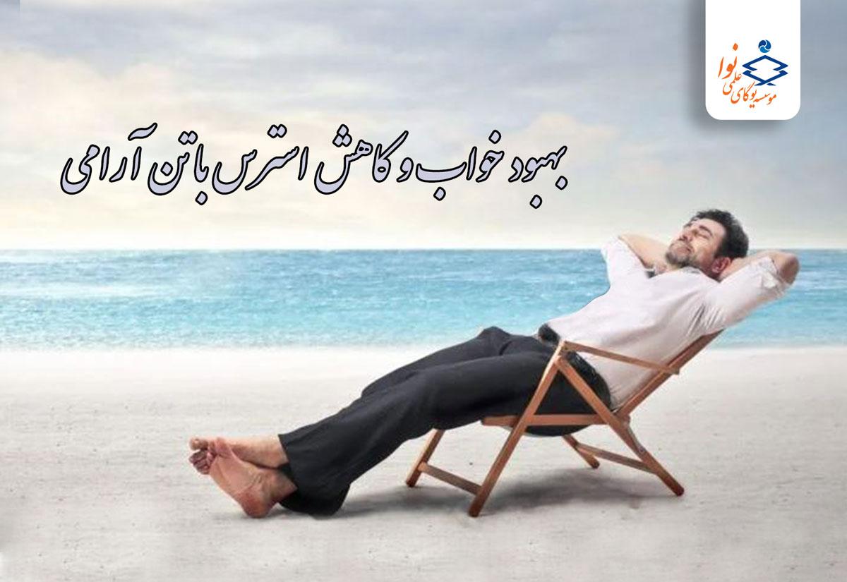 بهبود خواب و کاهش استرس با تن آرامی